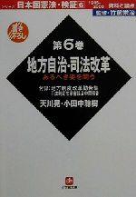 日本国憲法・検証 1945‐2000資料と論点-地方自治・司法改革(小学館文庫日本国憲法・検証第6巻)(第6巻)(文庫)