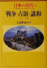日本の近代-戦争・占領・講和 1941~1955(6)(単行本)