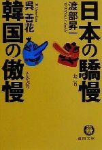 日本の驕慢 韓国の傲慢(徳間文庫)(文庫)