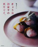 きょうは和菓子の気分です。(単行本)