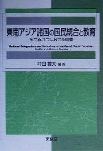 東南アジア諸国の国民統合と教育 多民族社会における葛藤(単行本)
