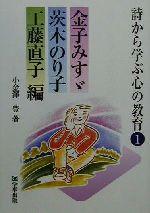 詩から学ぶ心の教育-金子みすゞ・茨木のり子・工藤直子編(1)(単行本)
