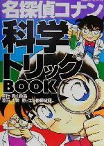 名探偵コナン 科学トリックBOOK(小学館ワンダーランドブックス)(児童書)