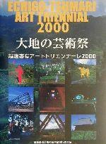 大地の芸術祭 越後妻有アートトリエンナーレ2000(単行本)