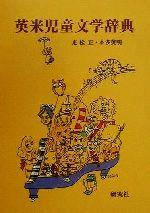 英米児童文学辞典(単行本)