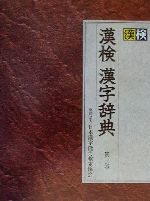 漢検漢字辞典(単行本)