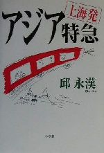 上海発アジア特急(単行本)