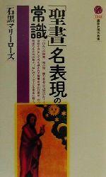 「聖書」名表現の常識(講談社現代新書)(新書)