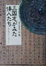 三国志がみた倭人たち 魏志倭人伝の考古学(単行本)