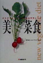 美菜食 からだがきれいになる簡単野菜レシピ(単行本)