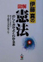 伊藤真の図解 憲法のしくみがよくわかる本 知っておきたい日本国憲法の原理と姿(単行本)