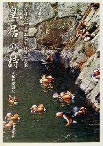 皇居の詩 昭和天皇ご生誕百年記念写真集(文芸シリーズ)(単行本)