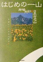 はじめの一山 岩崎元郎の日本百名山(単行本)