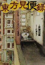 東方見便録 「もの出す人々」から見たアジア考現学(文春文庫)(文庫)