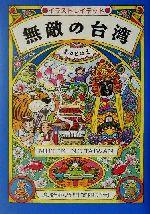 無敵の台湾(単行本)