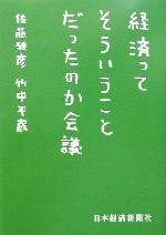経済ってそういうことだったのか会議(日経ビジネス人文庫)(文庫)