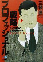戦略プロフェッショナル シェア逆転の企業変革ドラマ(日経ビジネス人文庫)(文庫)