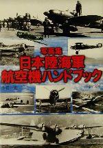 写真集 日本陸海軍航空機ハンドブック(PHP文庫)(文庫)
