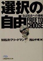 選択の自由 自立社会への挑戦(日経ビジネス人文庫)(文庫)