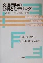 交通行動の分析とモデリング 理論/モデル/調査/応用(単行本)
