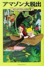 アマゾン大脱出(マジック・ツリーハウス3)(児童書)