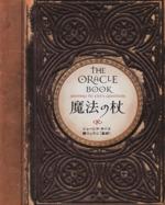 魔法の杖 THE ORACLE BOOK(単行本)