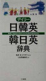 デイリー日韓英・韓日英辞典(単行本)