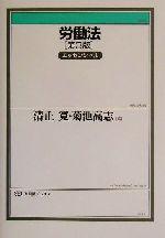 労働法エッセンシャル 第3版 エッセンシャル(有斐閣ブックス)(単行本)