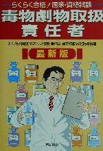 らくらく合格!国家・資格試験 毒物劇物取扱責任者 最新版(単行本)