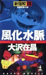 風化水脈 新宿鮫Ⅷ(カッパ・ノベルス)(新書)