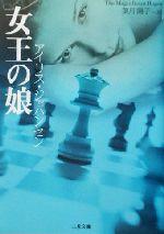 女王の娘(二見文庫ロマンス・コレクション)(文庫)