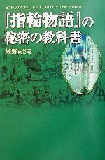 『指輪物語』の秘密の教科書(単行本)