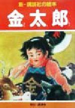 金太郎(新・講談社の絵本9)(児童書)