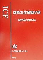 ICF 国際生活機能分類 国際障害分類改定版(単行本)