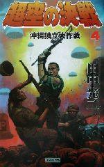 超空の決戦-沖縄独立大作戦(歴史群像新書)(4)(新書)