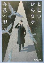 よもつひらさか(集英社文庫)(文庫)