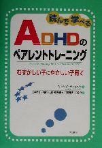 読んで学べるADHDのペアレントトレーニング むずかしい子にやさしい子育て(単行本)
