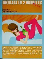 超カンタン!!2分で弾けるウクレレ(超カンタン!!シリーズ)(単行本)