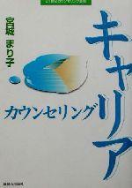 キャリアカウンセリング(21世紀カウンセリング叢書)(単行本)