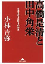 高橋是清と田中角栄 日本を救った巨人の知恵(知恵の森文庫)(文庫)