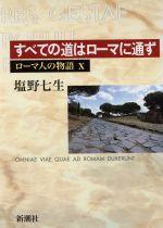 ローマ人の物語 すべての道はローマに通ず(10)(単行本)