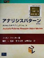 アナリシスパターン 再利用可能なオブジェクトモデル(Object Technology Series2)(単行本)