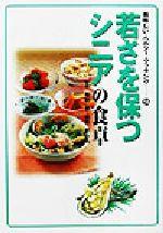 若さを保つシニアの食卓(美味しい・ヘルシー・クッキング14)(単行本)