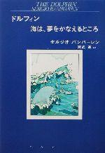 ドルフィン 海は、夢をかなえるところ(単行本)