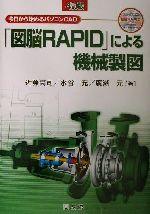 「図脳RAPID」による機械製図 4訂版 今日から始めるパソコンCAD(CD-ROM1枚付)(単行本)