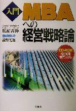 入門 MBAへの経営戦略論(CD-ROM1枚付)(単行本)