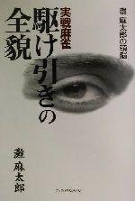 実戦麻雀 駆け引きの全貌 灘麻太郎の頭脳(単行本)