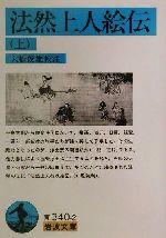 法然上人絵伝(岩波文庫)(上)(文庫)