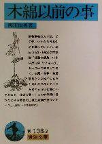木綿以前の事(岩波文庫)(文庫)