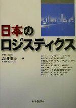 日本のロジスティクス(単行本)